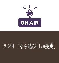 ラジオなら結びライブ授業