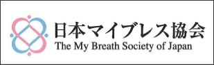日本マイブレス協会